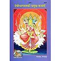 Devi Bhagwat - In Hindi