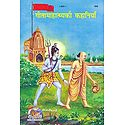 Stories of Gita Mahatmyam - In Hindi