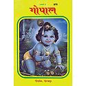 Gopala (in Hindi)