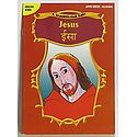 Jesus - A Traditional Tale in English and Hindi