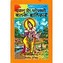 Dayalu aur Paropkari Balak-Balikayen in Hindi