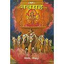 Navagraha (in Hindi)