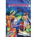 Truth Lover Harishchandra - In Hindi