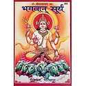 Bhagawan Surya - Tales of Sun God In Hindi