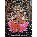 Goddess Gayatri - Glitter Poster