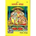 Aarti Sangraha in Hindi