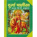 Durga Chalisa with Hindi Translation