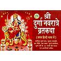 Sri Durga Navaratre Vrata Katha in Hindi