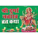 Sri Durga Navaratra Vrata Katha in Hindi