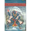 Hanuman Chalisa in Sanskrit & English