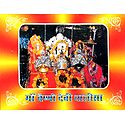 Maa Vaishno Devi Chalisa in Hindi