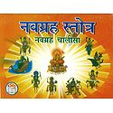 Navagraha Stotra - Sanskrit Shloka with Hindi Translation