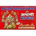 Sri Durga Navaratra Vrata Katha & Ashtami Vrata Katha in Hindi