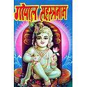 Gopal Sahasranama in Hindi