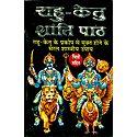 Rahu Ketu Shanti Paath in Hindi
