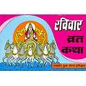Ravivar Vrata Katha in Hindi