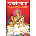Saraswati Upasana in Hindi
