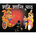 Shani Shanti Paath in Sanskrit with Hindi Translation