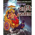Shani Stotra in Sanskrit with Hindi Translation