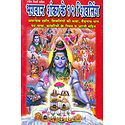 Twelve Jyotirlingas of Shiva in Hindi