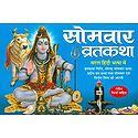 Somvar Vrata Katha in Hindi
