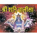 Sri Shani Chalisa in Hindi
