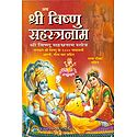 Sri Vishnu Sahasranama in Hindi with Sanskrit Slokas