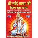 Sri Sai Baba Divya Vrata Katha
