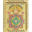 Sri Sainath Kavach Mahayantra - Table Top Picture