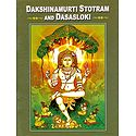 Dakshinamurti Stotram and Dasasloki - Sanskrit Slokas with English Translation