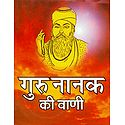 The Teachings of Guru Nanak (In Hindi)