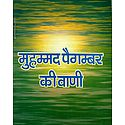 The Teachings of Muhammad Paigambar (In Hindi)