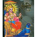 Miniature Shri Shanidev Book with Cover in Hindi with English Translation