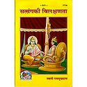 Satsang ki Vilakshanata - in Hindi Paperback