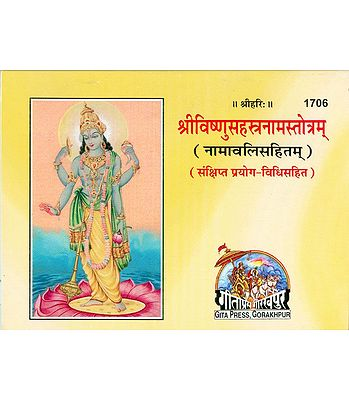 Books on Pujas and Rituals with Shlokas and Vidhis