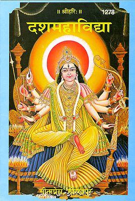 Dus Mahavidya - In Hindi