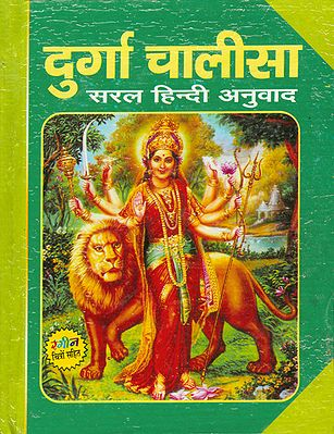 Durga Chalisa with Hindi Translation
