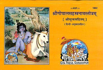 Sri Gopal Sahasranam Stotram in Hindi