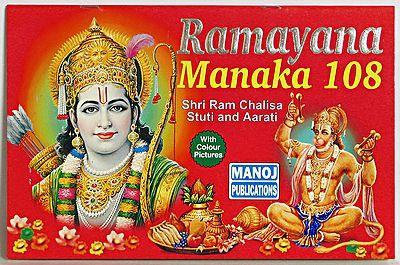 Ramayana Manaka 108 (Shri Ram Stuti and Aarti)