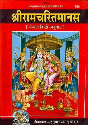Sri Ramcharitamanas with Only Hindi Translation