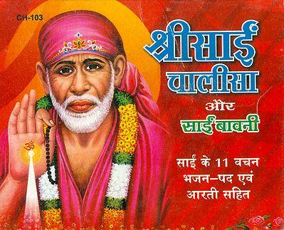 Sri Sai Chalisa