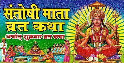 Shantoshi Mata Vrata Katha in Hindi
