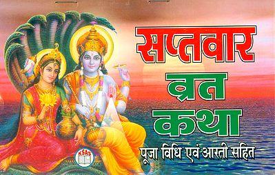 Saptavar Vrata Katha in Hindi