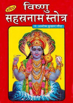 Vishnu Sahasranama Stotra in Hindi