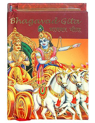 The Bhagavad Gita - (Sanskrit Shlokas with English Translation)