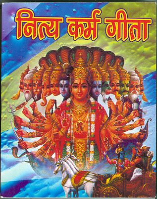 Nitya Karma Gita (In Hindi)