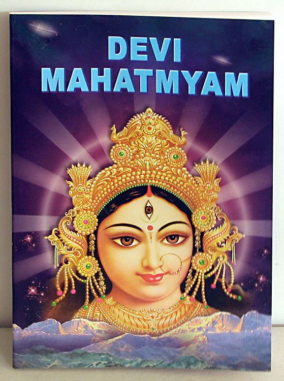 Image result for devi mahathmyam