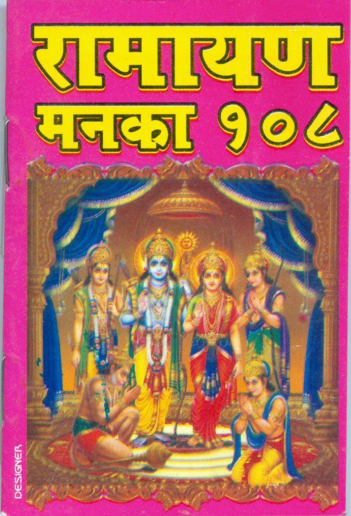 Ramayan Manka 108 Book
