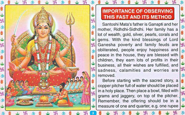 Shukravar Vrata Katha in English