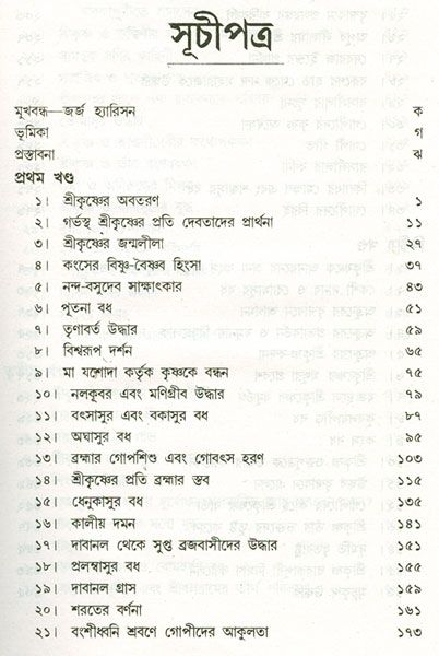 Bangla Hindu Book